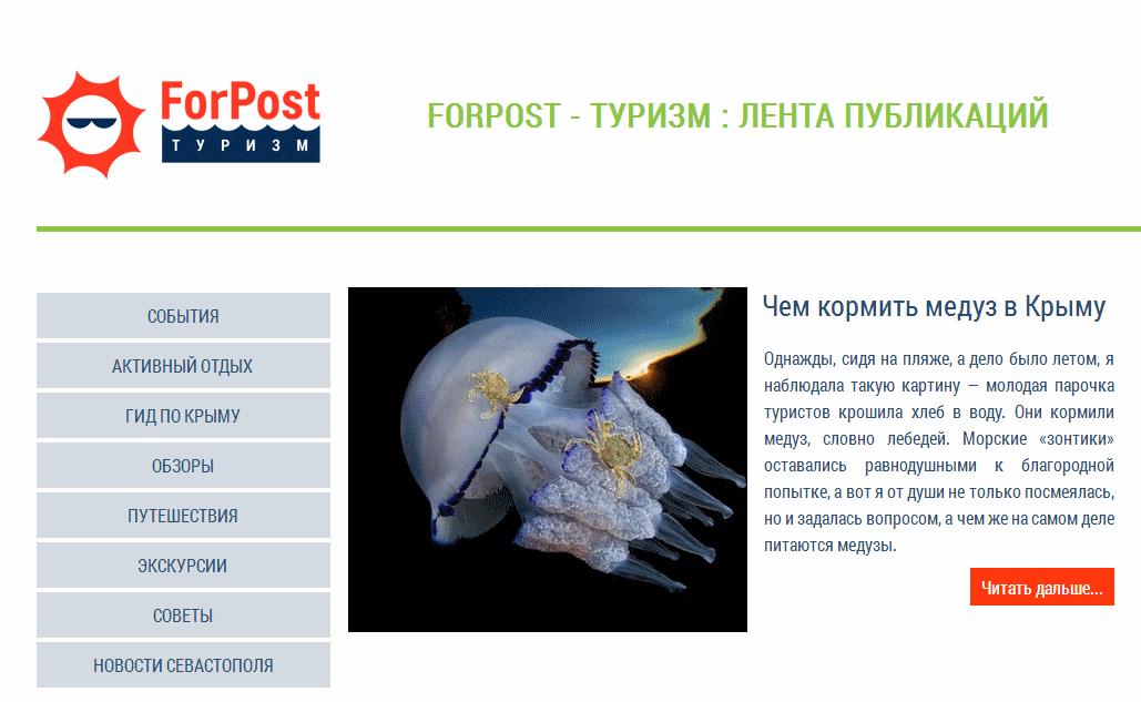 Спецпроекты ForPost – деликатесы из медуз, опасный AliExpress и Ночь искусств