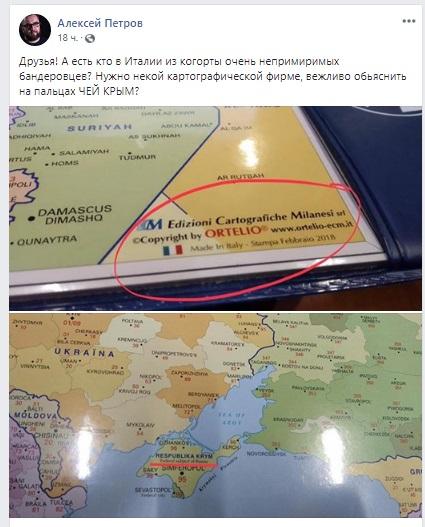 Диванные войска Украины атаковали Милан: требуют Крым