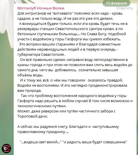 Севастополь Гасфорта Ночные волки