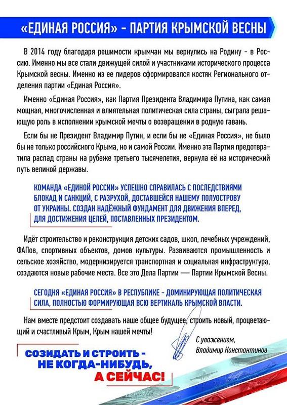 Единая Россия в Крыму оскандалилась поздравлениями