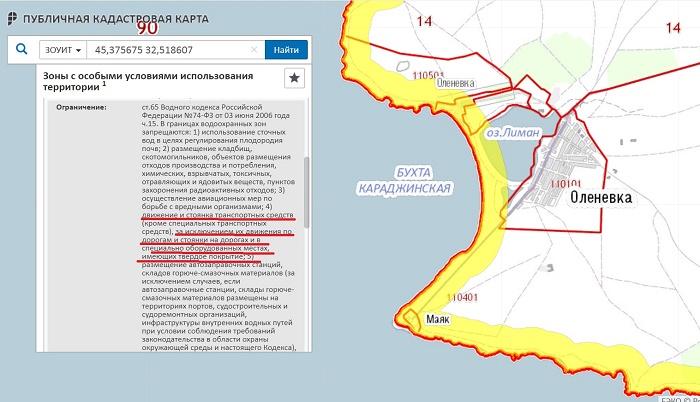 Скриншот Публичной кадастровой карты России
