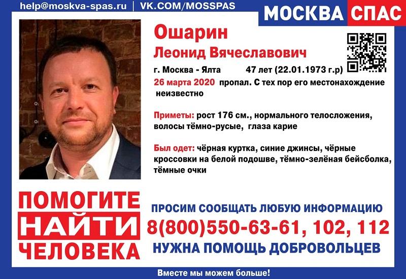 Высокопоставленный чиновник из Москвы пропал в Крыму