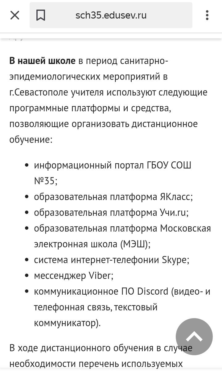 В Севастополе ученики обвалили сайты школ