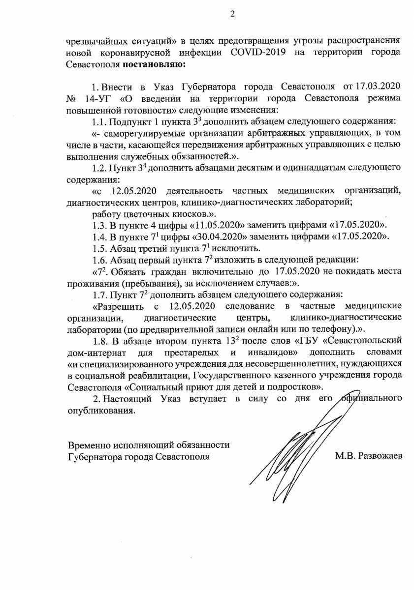 Опубликован текст нового указа об ограничительных мерах в Севастополе