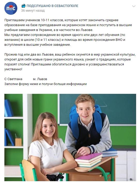 Севастопольских абитуриентов «вербуют» в украинские вузы