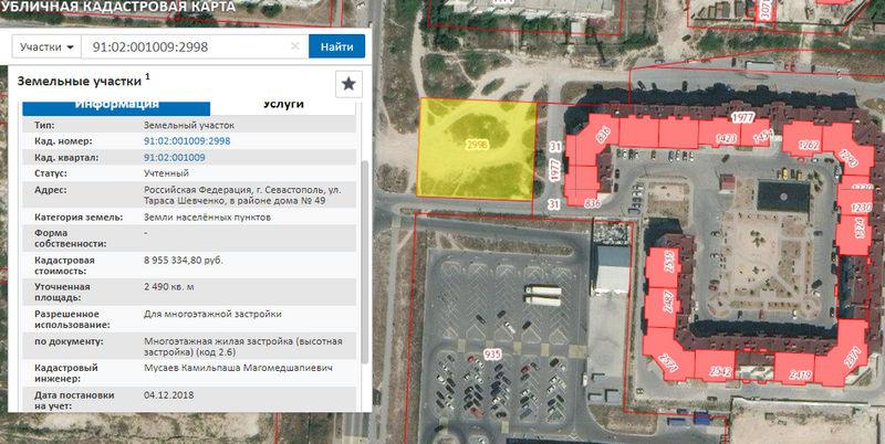 Землю в Севастополе под высотки отдадут с аукциона