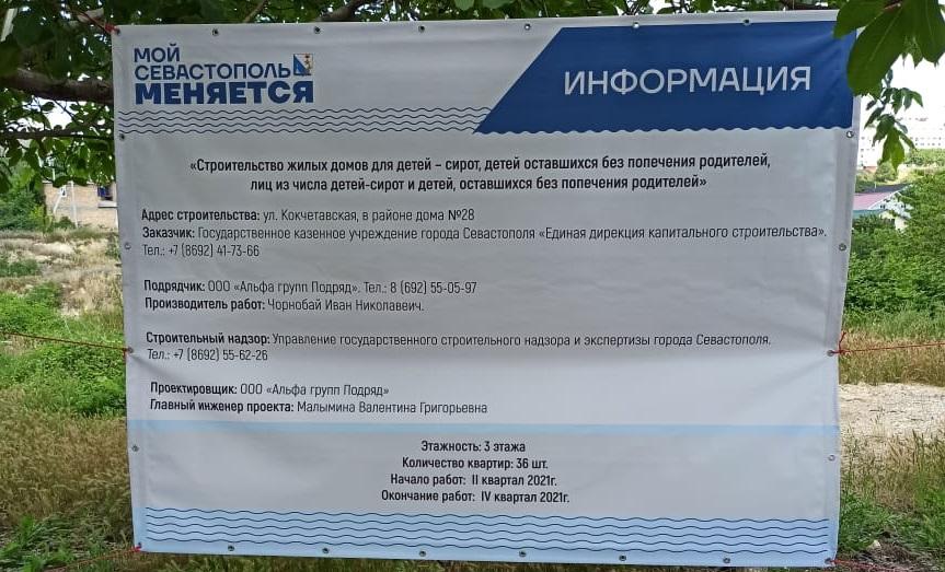 стройка город земля севастополь
