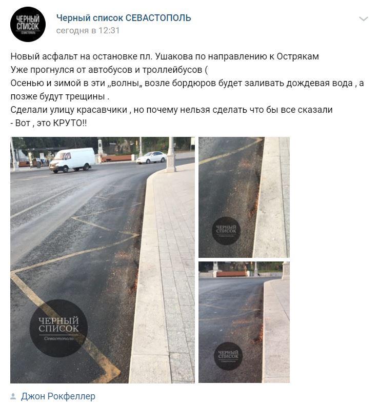 Севастопольцы жалуются на качество асфальта