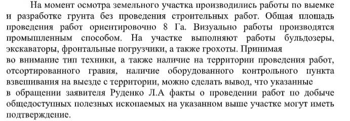 Земляные работы в Языковой балке Севастополя остановлены