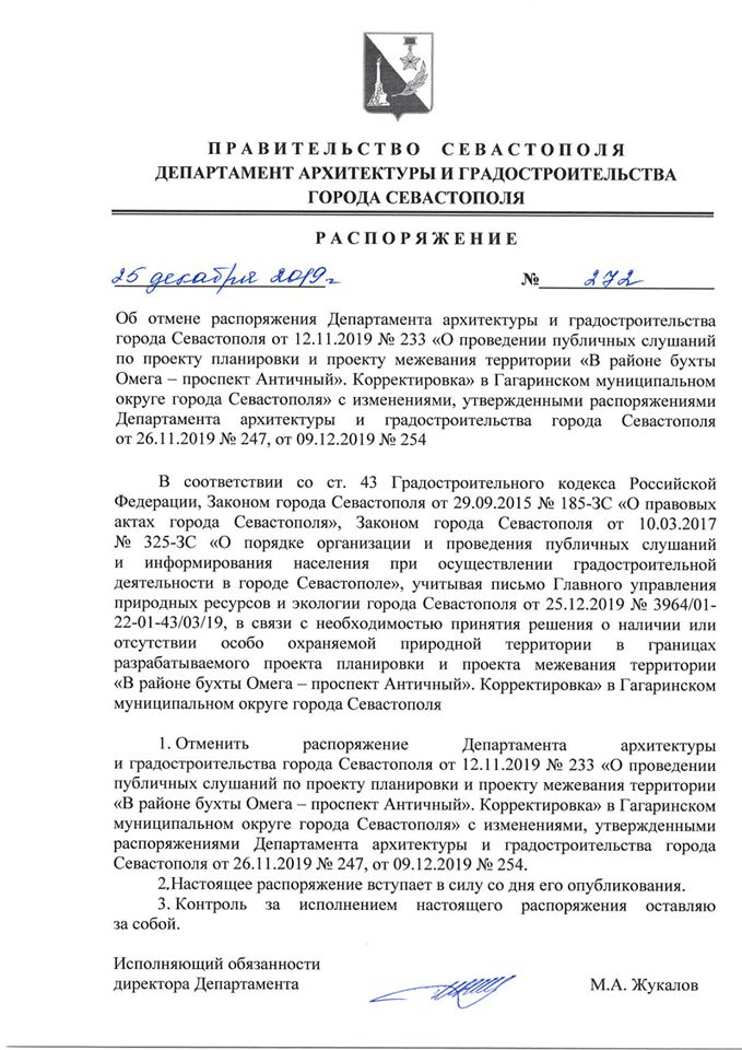 В Севастополе отменили слушания по застройке Омеги
